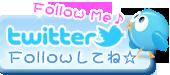 Twitter Followしてね